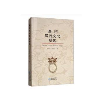 贵州汉代文化研究