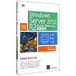 Windows  Server 2012  R2 Active Directory配置指南