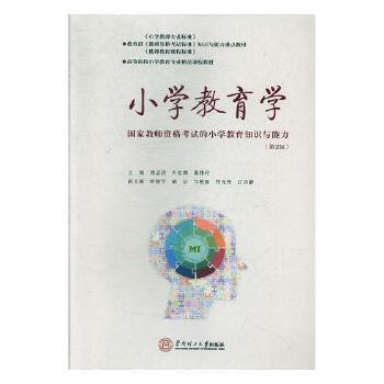 小学教育学:国家教师资格考试的小学教育知识与能力