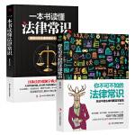一本书读懂法律常识+你不可不知的法律常识(套装2册)