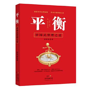 平衡:中国式管理之道
