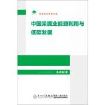 中国采掘业能源利用与低碳发展