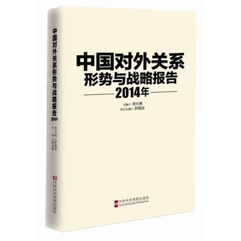 中国对外关系:形势与战略报告(2014年)