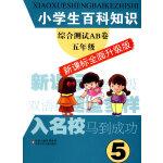 小学生百科知识综合测试AB卷(新课标全面升级版)五年级