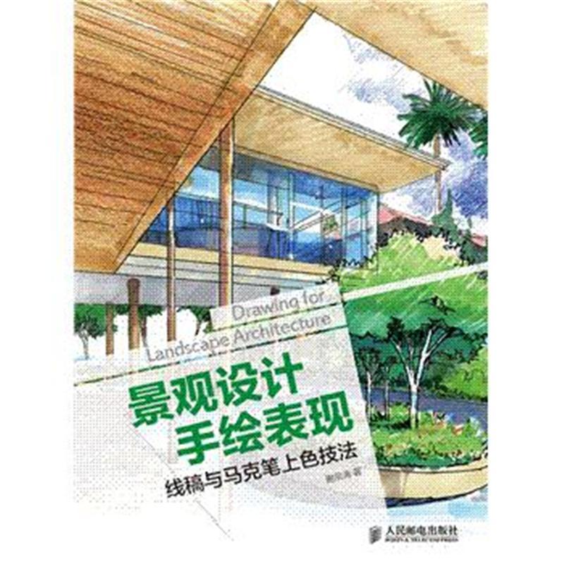 《景观设计手绘表达-线稿与马克笔上色技法》谢宗涛