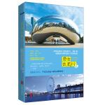 全新正版图书 带你去旅行 葛威 北京联合出版公司 9787550282490 缘为书来图书专营店