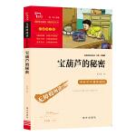 宝葫芦的秘密(中小学新课标必读名著 )11000多名读者热评!