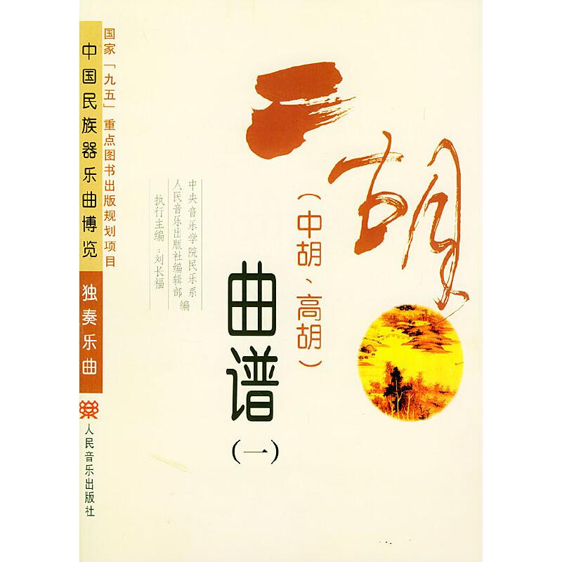 《二胡(中胡,高胡)曲谱(1-3)--中国民族器乐曲博览