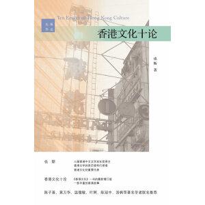 香港文化十论(2012香港书展年度作家也斯全新力作,从香港阅读世界,读通世情,书出智慧!)