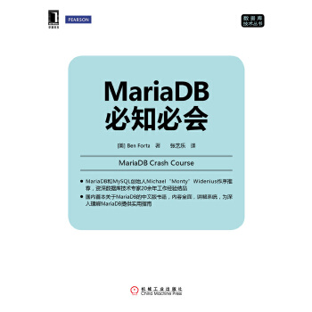 MariaDB必知必会