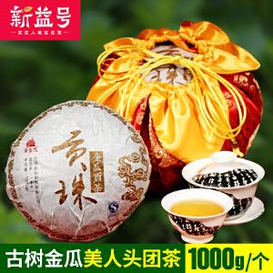 【新益号】贡珠 金瓜贡茶 普洱茶 生茶 团茶叶1000克 美人头包邮