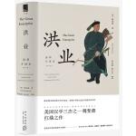 洪业:清朝开国史(增订版)