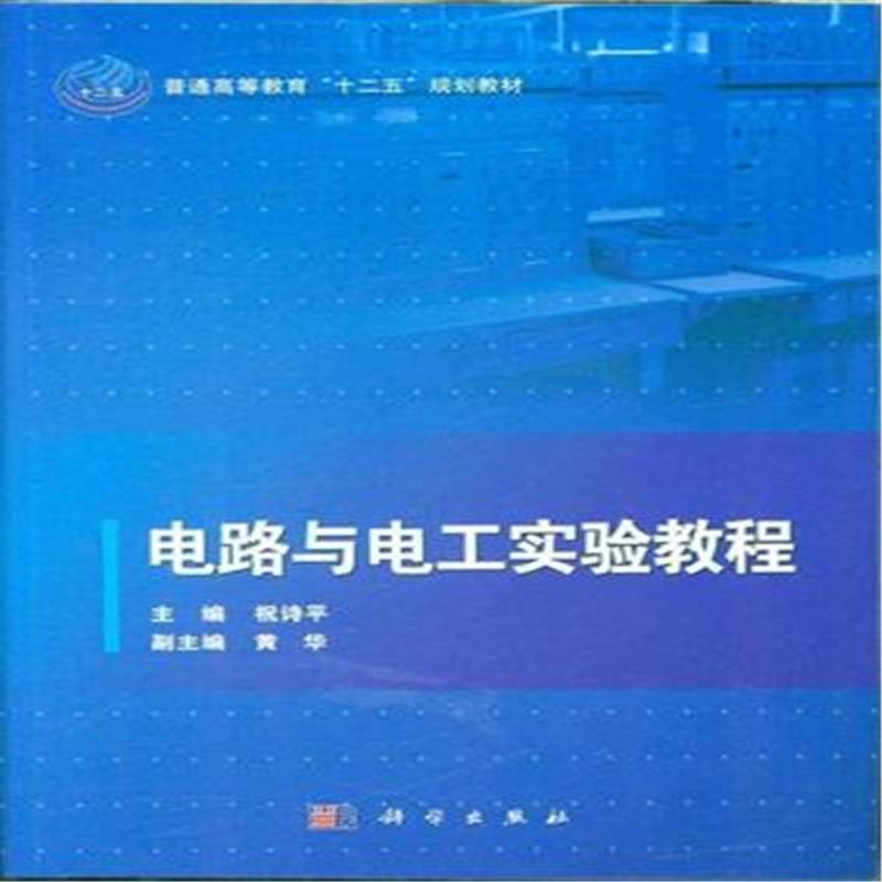 电路与电工实验教程9787030428929(祝诗平)