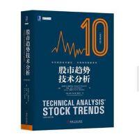 股市趋势技术分析(原书第9版 第8八版升级新版) 笑傲股市(原书第4版)欧奈尔 笑傲股市之成功故事现货