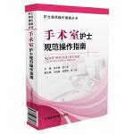手术室护士规范操作指南(护士规范操作指南丛书)