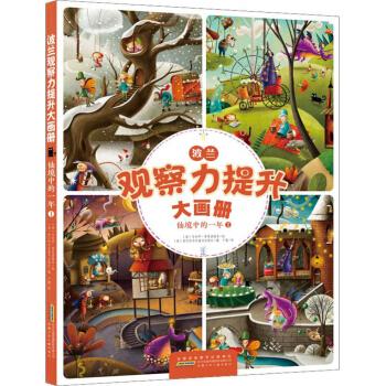 仙境中的一年1/波兰观察力提升大画册 安徽少年儿童出版社