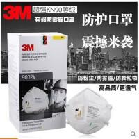 (25只独立包装)3M 防雾霾防粉尘带呼吸阀 PM2.5防护口罩 9002V