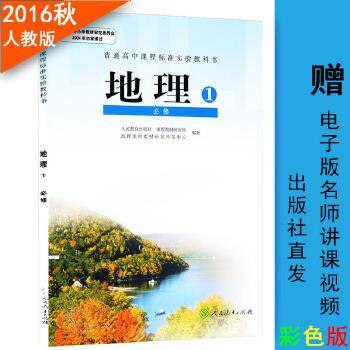 《2016高中地理必修一课本高中地理必修1课本人教版