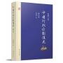中国行政区划通史·隋代卷(第二版)
