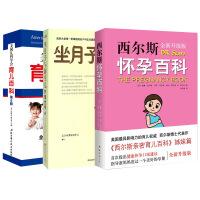 怀孕育儿百科套装3册:西尔斯怀孕百科+美国儿科学会育儿百科+坐月子与新生儿护理全书