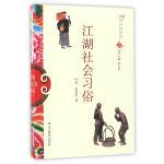 中国俗文化丛书・江湖社会习俗