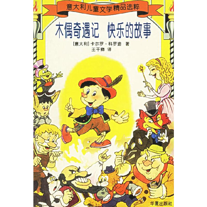 《木偶奇遇记 快乐的故事》