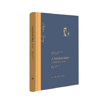 人类的群星闪耀时-十四篇历史特写-(增订版)( 货号:710805926)