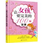 让女孩更完美的100个故事(第一季)