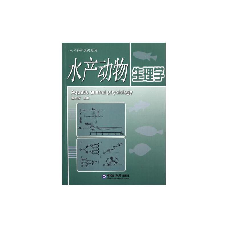 《水产动物生理学水产科学系列教材