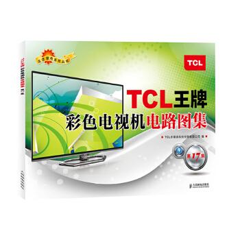 《tcl王牌彩色电视机电路图集(第17集)》(tc.)