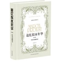正版图书 追忆似水年华(第四卷):所多玛和蛾摩拉