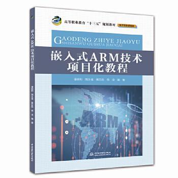"""嵌入式ARM技术项目化教程(高等职业教育""""十三五""""规划教材(电子信息课程群))"""
