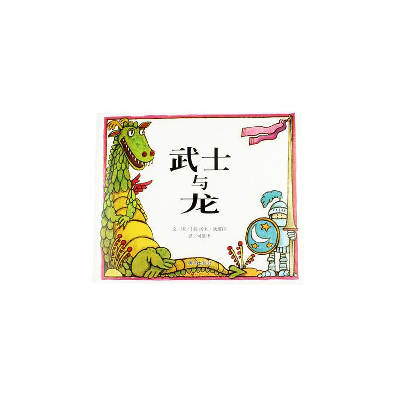 武士与龙 儿童绘本故事 明天出版社 信谊世界精选图画书