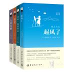 林少华日本经典名著译丛 全四册(起风了、河童·侏儒警语、斜阳、人间失格)