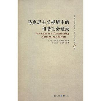 马克思主义视域中的和谐社会建设