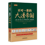 正说中国史:不可一世的大清帝国
