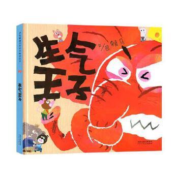 生气王子赖马硬壳精装绘本启发0-3-4-5-6周岁幼儿童情绪管理图
