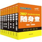 司法考试2017 2017司法考试分类法规随身查(共8本)