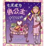 七天成为俏公主