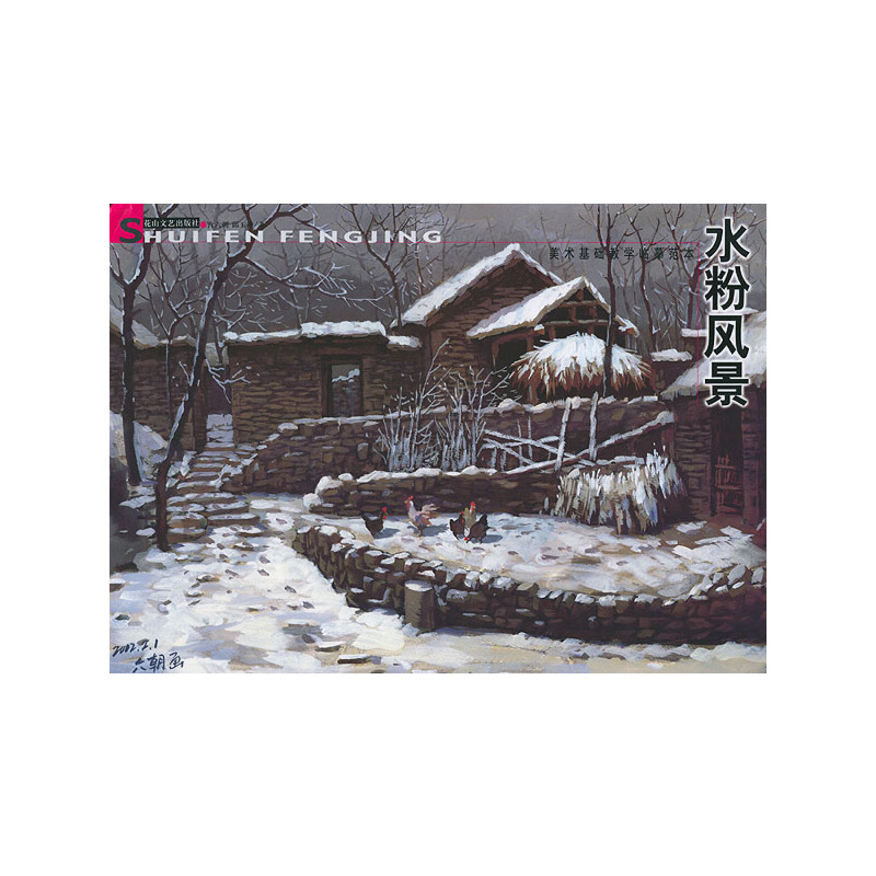 《水粉风景--美术基础教学临摹范本》(宫六朝)【简介
