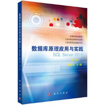 数据库原理应用与实践