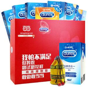 [当当自营]Durex杜蕾斯 定制款48片装(亲昵12片+love10片+超薄6片+激情6片 +福袋随机12片+超薄系列2片) 避孕套安全套计生用品