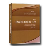 给水排水专业执业资格考试教材(2015年版) 第3册 建筑给水排水工程