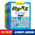 识字大王(学前1500字) 共4册