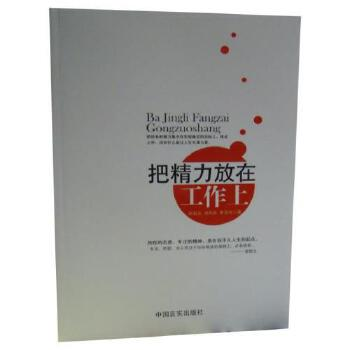 把精力放在工作上中国言实出版社