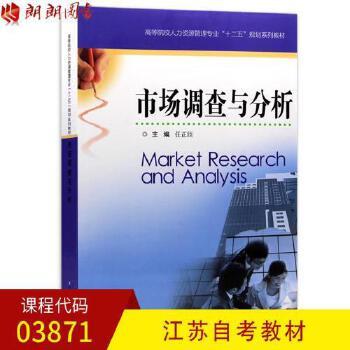 全新正版江苏自考教材03871 3871市场调查与分析 任正臣主编江苏