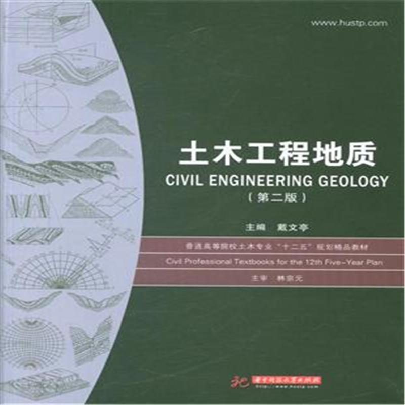 内容提要本书由绪论及十章内容组成,全书系统阐述了工程地质学的任务、基础知识及基本理论,包括岩石、第四纪沉积物和土、地质构造、风化及地表流水等地质作用、地貌、地下水以及岩体稳定分析;简要分析了滑坡、泥石流、崩塌等几种主要不良地质作用的过程及其工程防治;系统介绍了工程勘察的目的、任务、方法以及在道路与桥梁工程、工业与民用建筑工程、港口工程勘察中所涉及的主要岩土工程地质问题;简要介绍了环境工程地质问题及其评价的原则。每章结束附有思考题,旨在使学生掌握工程地质学的基本理论知识,提高学生分析问题、解决问题及创新
