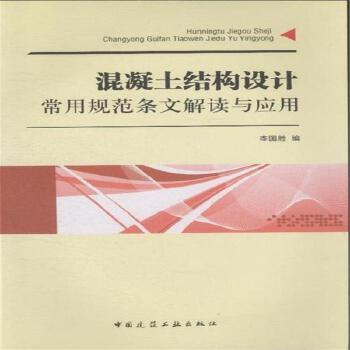《混凝土结构设计常用规范条文解读与应用》李国胜