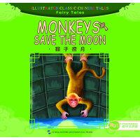 汉英版中华传统经典故事绘本--童话故事篇:猴子捞月亮(附拼音)
