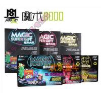 欢乐童年 魔术道具 新年礼盒套装近景儿童益智玩具 魔术8000